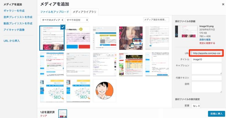 WordPress メディア管理画面
