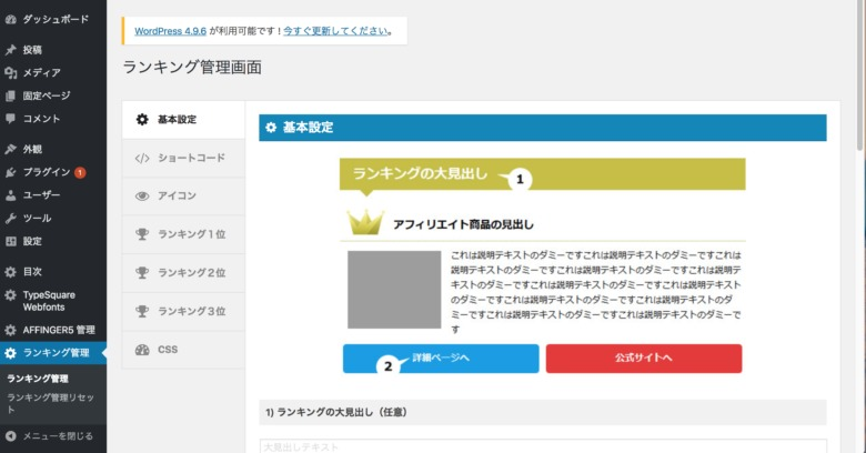 アフィンガー5 ランキング管理画面