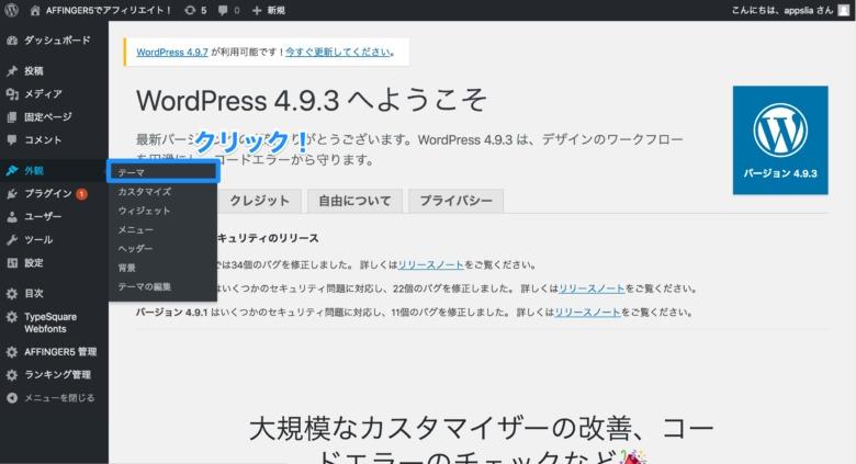 WordPress ログイン画面 テーマ