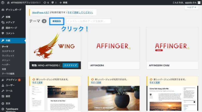 WordPress テーマ新規追加画面
