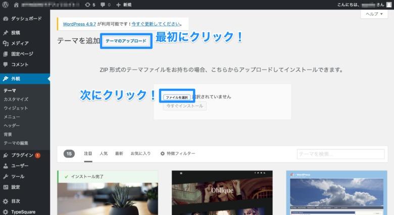 WordPress テーマのアップロード画面