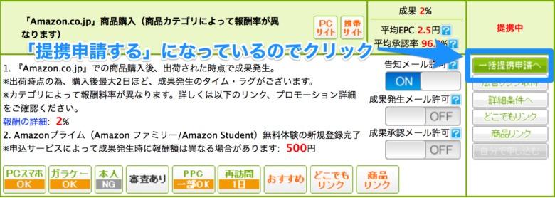 もしもアフィリエイト Amazon.co.jp提携申請画面