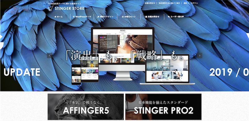 STINGE STORE サイト