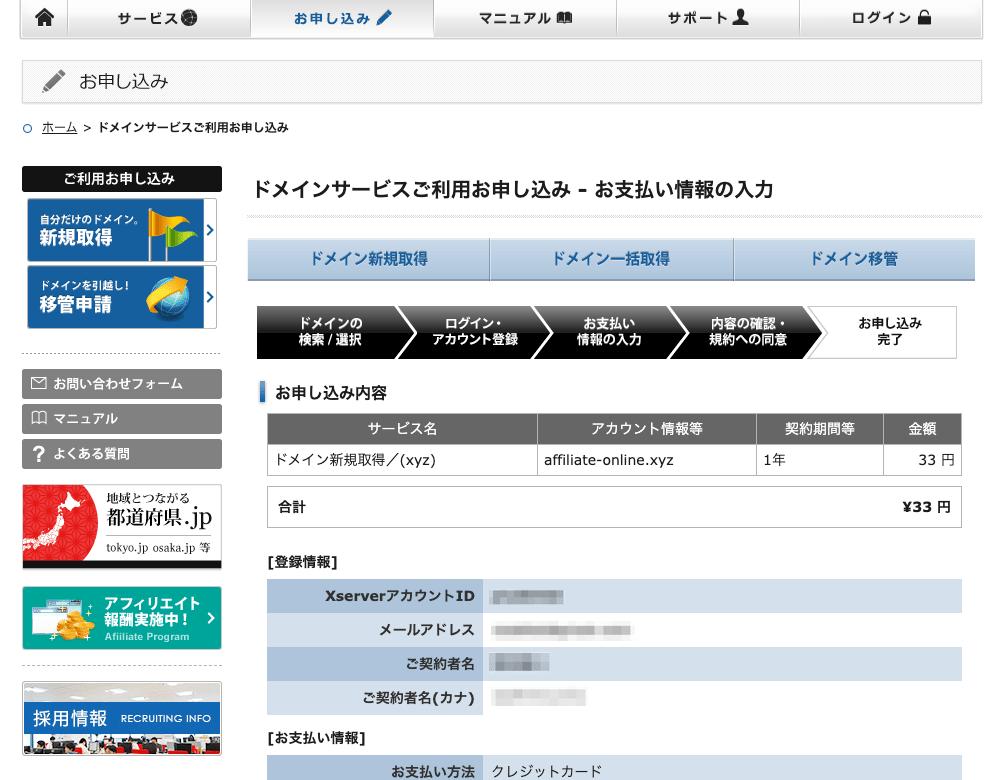 エックスドメイン お支払情報の入力画面