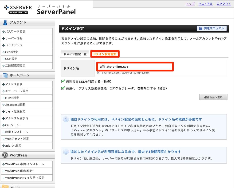 エックスサーバー  サーバーパネル ドメイン設定