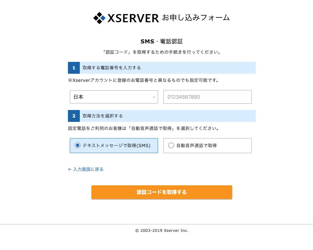 エックスサーバー SMS・電話認証画面