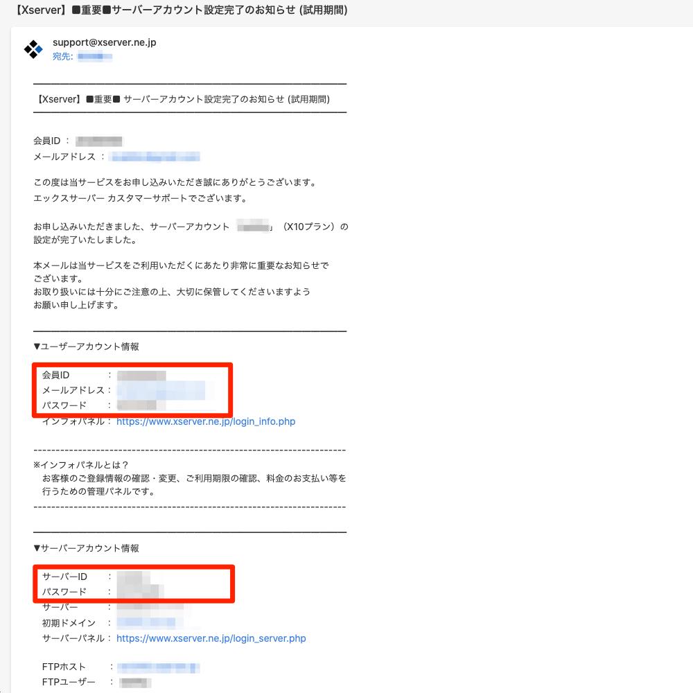 エックスサーバー メール