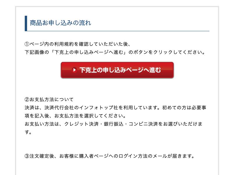 下克上∞(無限)公式サイト 購入ボタン