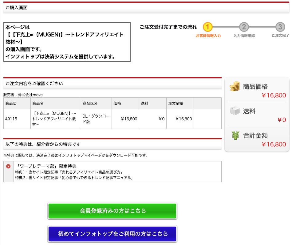 インフォトップ 下克上∞(無限)購入画面