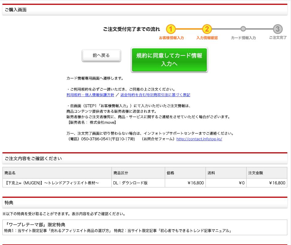 インフォトップ 下克上∞(無限)購入画面2