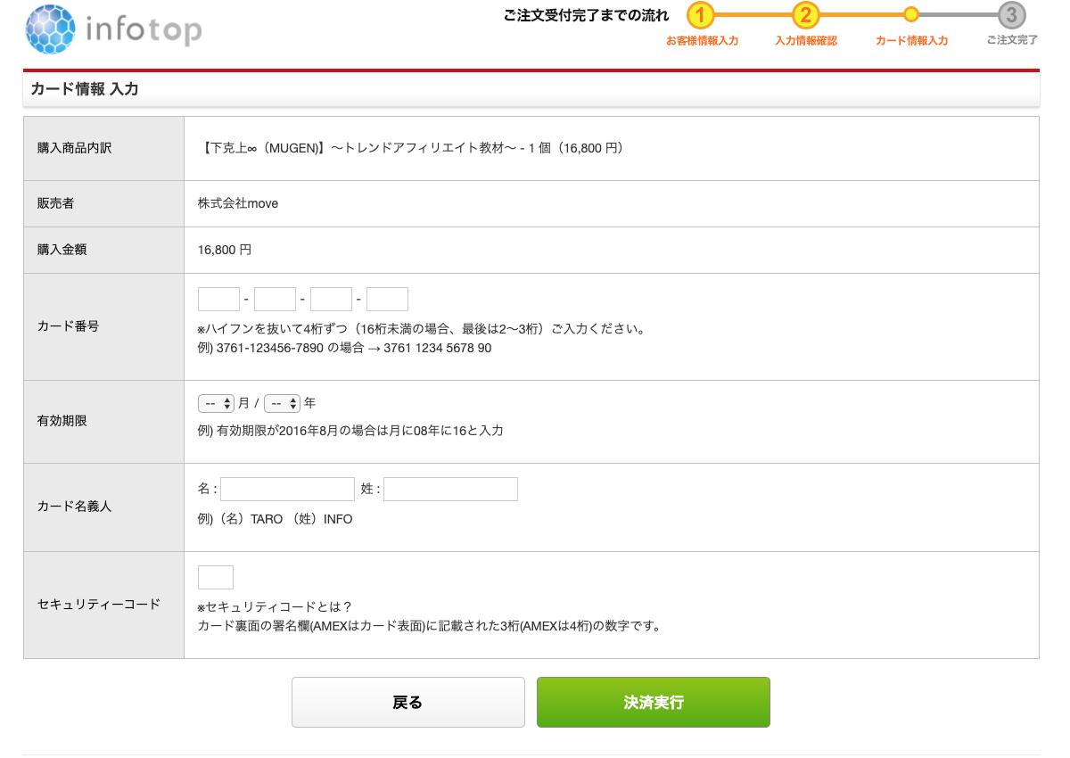 インフォトップ 下克上∞(無限)購入画面3
