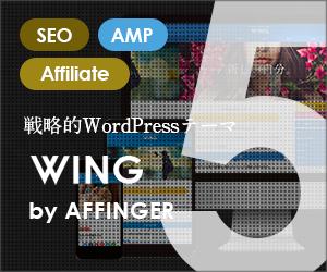 AFFINGER5(アフィンガー5)イメージ