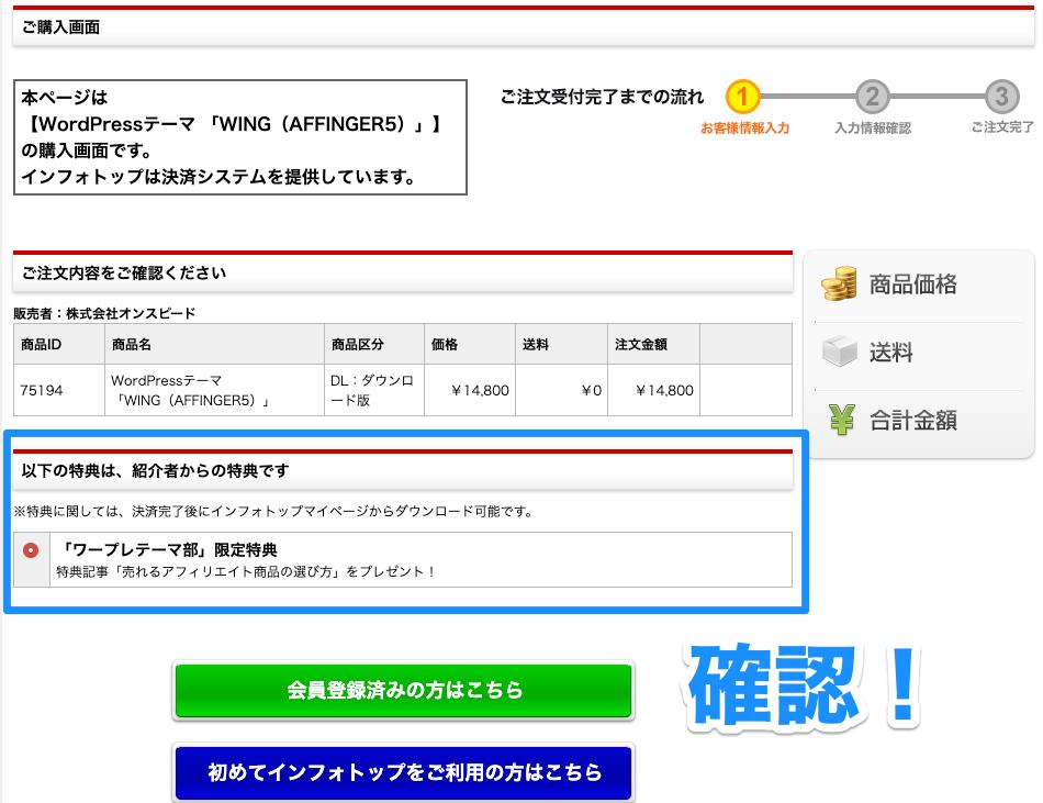 インフォトップ 購入ページ