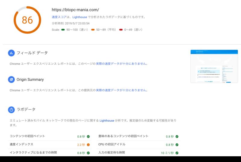 AFFINGER5(アフィンガー5)サイト表示速度