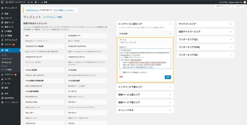 WordPress THE THOR(ザ・トール) トップページ上部エリア
