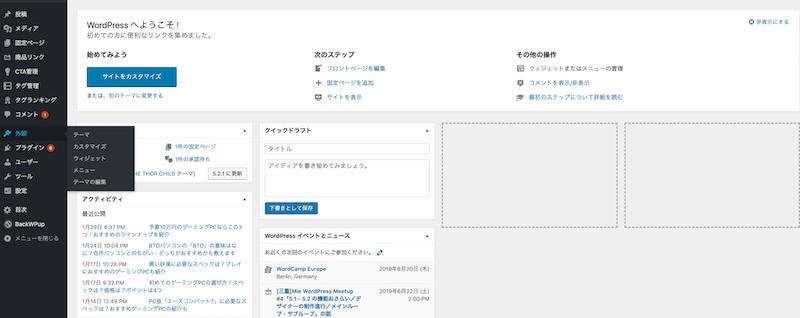 WordPress管理画面 外観>カスタマイズ