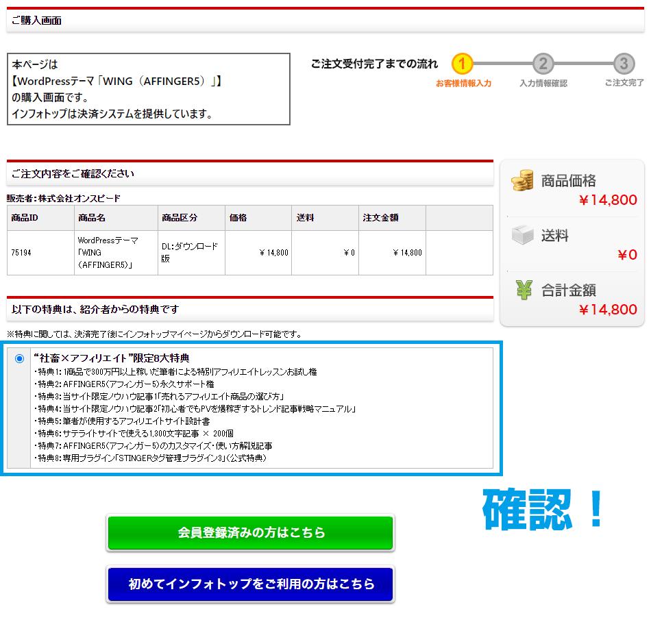 AFFINGER5 インフォトップ ご購入画面