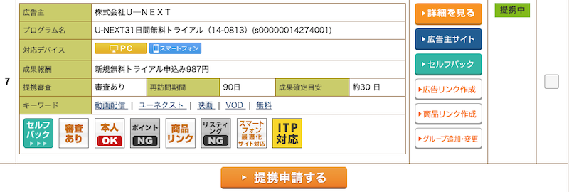A8.net U-NEXT