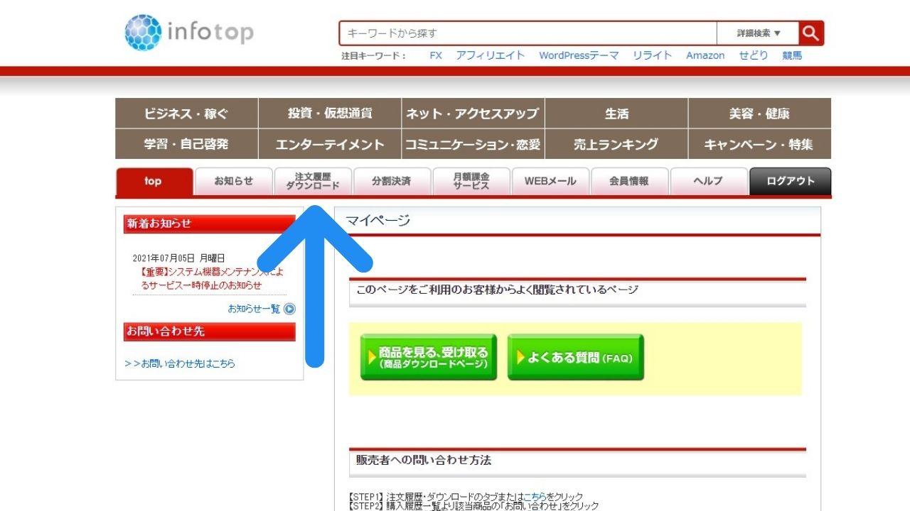 インフォトップ 注文履歴/ダウンロード