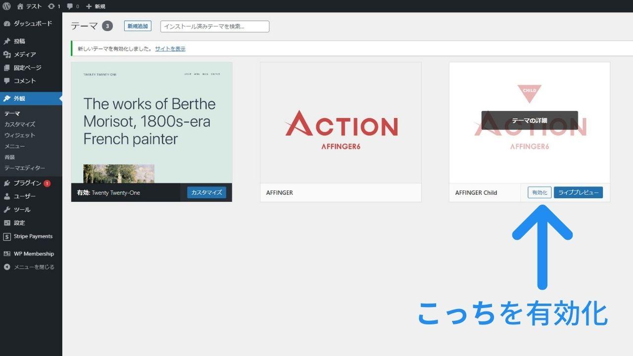 WordPress AFFINGER6有効化画面