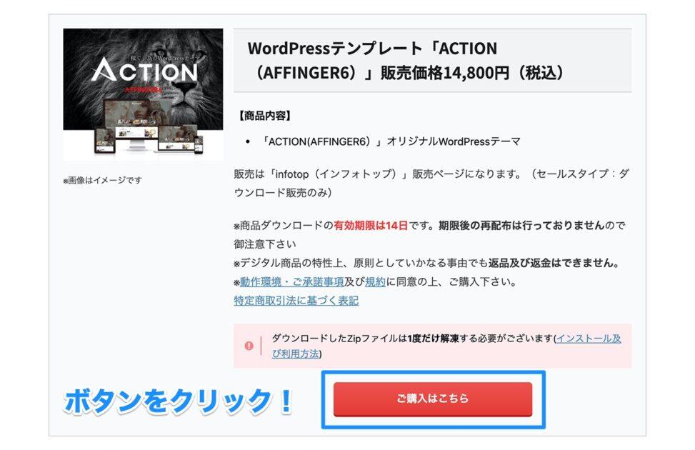 AFFINGER6 「ご購入はこちら」ボタン